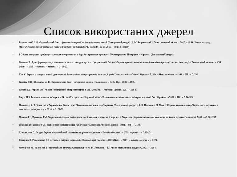 Вєтринський, І. М. Європейський Союз: феномен інтеграції чи імперія нового ти...