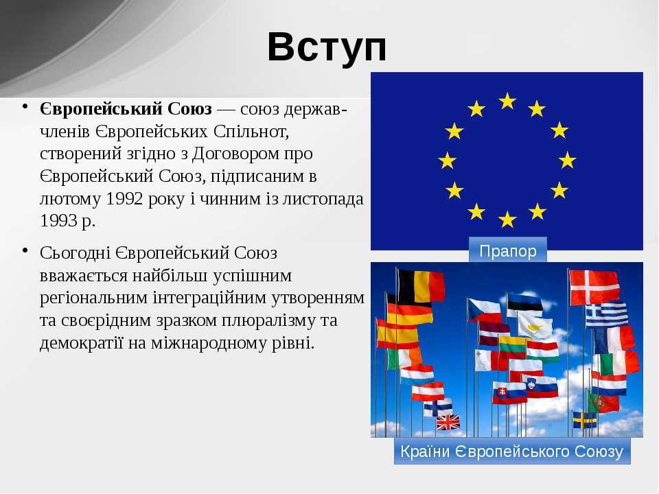 Європейський Союз — союз держав-членів Європейських Спільнот, створений згідн...