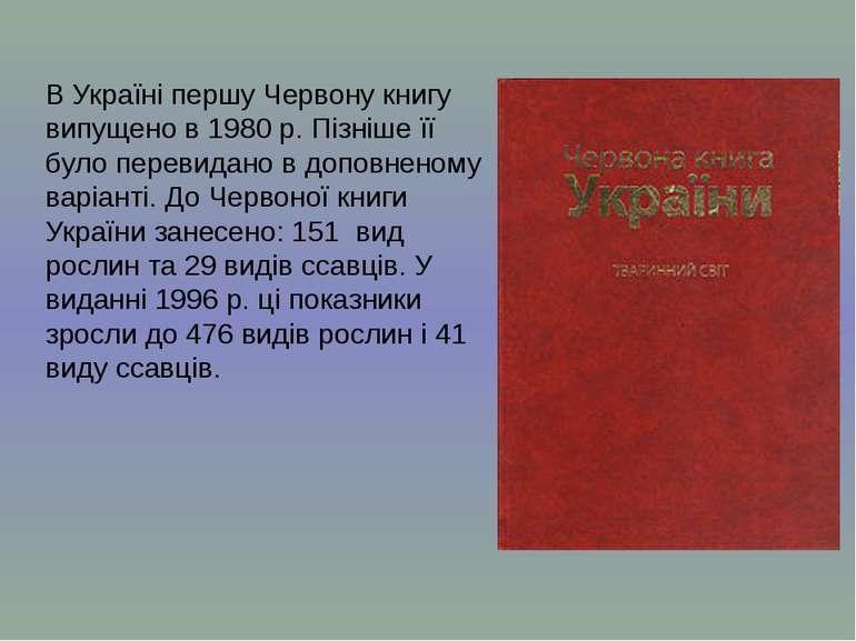 В Україні першу Червону книгу випущено в 1980 р. Пізніше її було перевидано ...