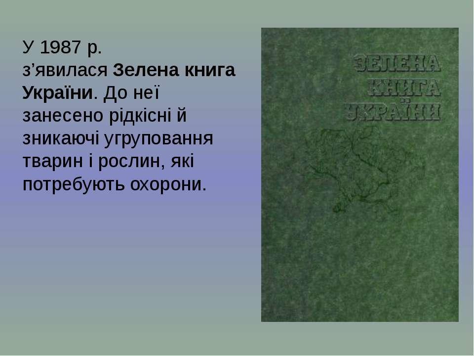 У 1987 р. з'явиласяЗелена книга України. До неї занесено рідкісні й зникаючі...