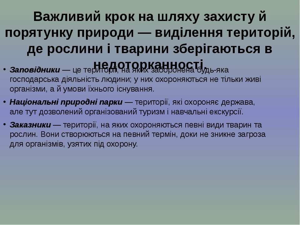 Заповідники— це території, на яких заборонена будь-яка господарська діяльніс...