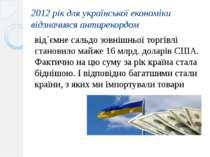 2012 рік для української економіки відзначився антирекордом від`ємне сальдо з...
