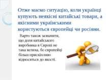 Отже маємо ситуацію, коли українці купують неякісні китайські товари, а якісн...