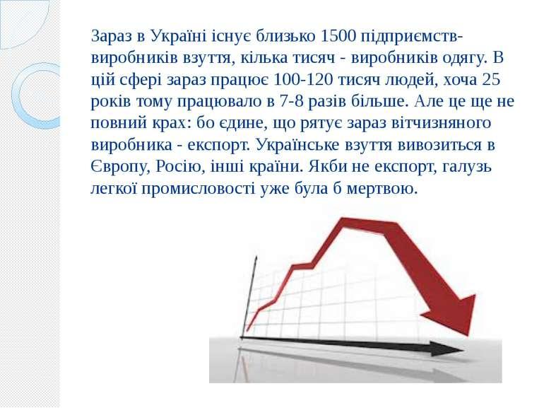 Зараз в Україні існує близько 1500 підприємств-виробників взуття, кілька тися...
