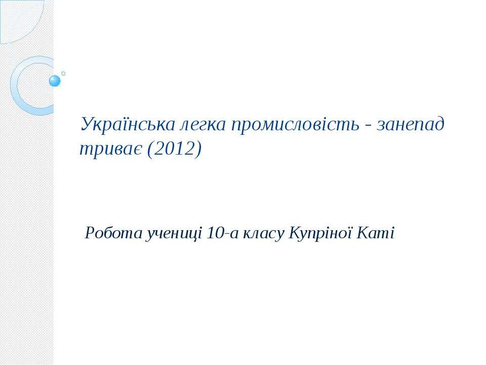 Українська легка промисловість - занепад триває (2012) Робота учениці 10-а кл...