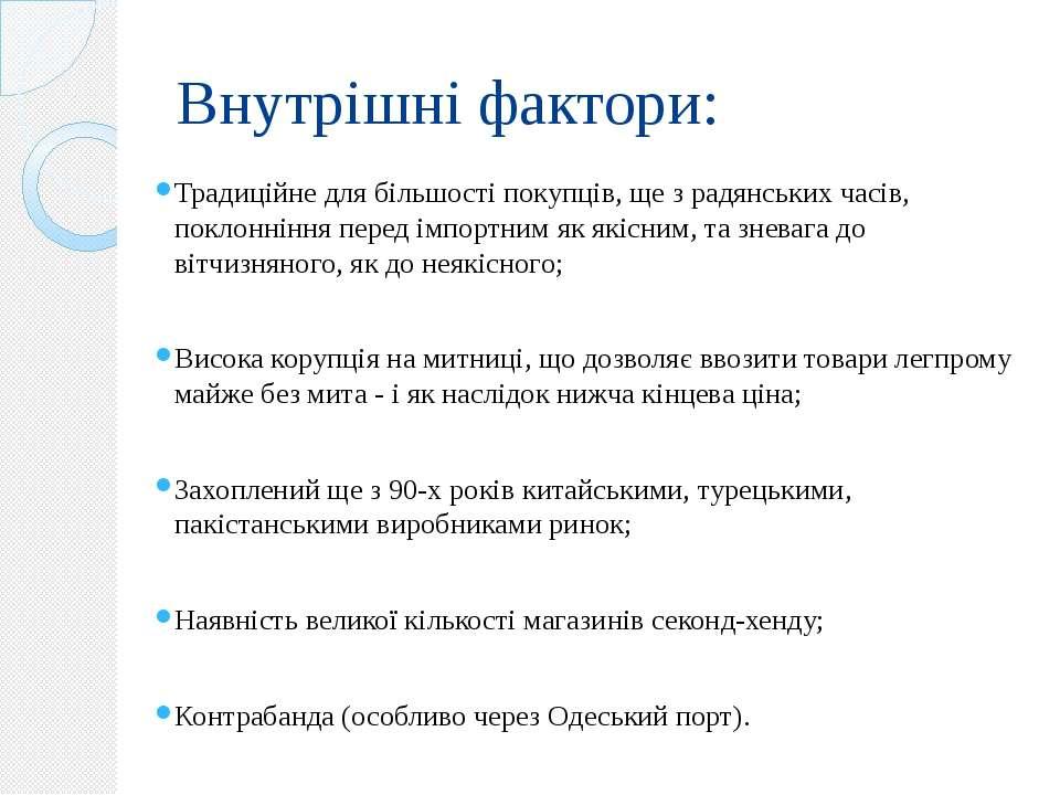 Внутрішні фактори: Традиційне для більшості покупців, ще з радянських часів, ...