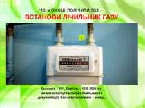 Не можеш полічити газ – ВСТАНОВИ ЛІЧИЛЬНИК ГАЗУ Економія – 60%. Вартість – 15...