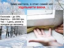 Зима настала, а отже самий час УЩІЛЬНИТИ ВІКНА Економія – до 15%. Вартість – ...