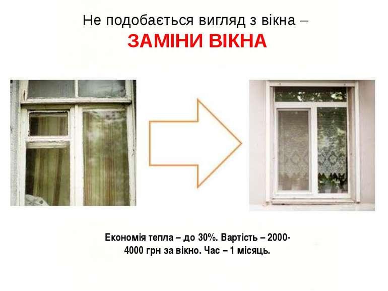 Не подобається вигляд з вікна – ЗАМІНИ ВІКНА Економія тепла – до 30%. Вартіст...