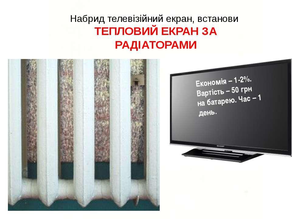 Набрид телевізійний екран, встанови ТЕПЛОВИЙ ЕКРАН ЗА РАДІАТОРАМИ Економія – ...