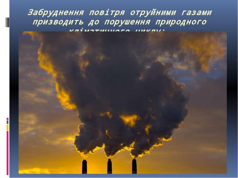 Забруднення повітря отруйними газами призводить до порушення природного кліма...