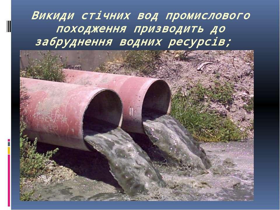 Викиди стічних вод промислового походження призводить до забруднення водних р...
