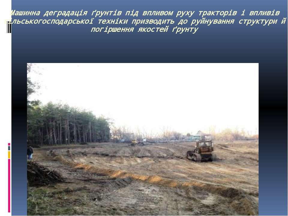 Машинна деградація ґрунтів під впливом руху тракторів і впливів сільськогоспо...