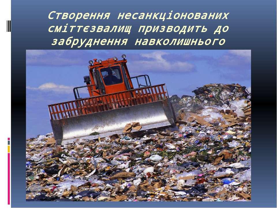 Створення несанкціонованих сміттєзвалищ призводить до забруднення навколишньо...