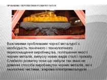 Важливими проблемами чорної металургії є необхідність технічного і технологіч...