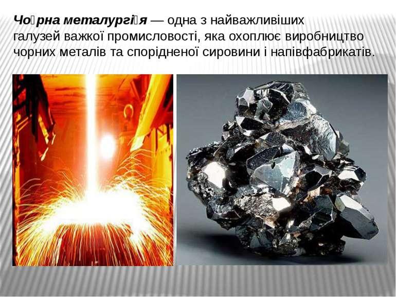 Чо рна металургі я— одна з найважливіших галузейважкої промисловості, яка о...