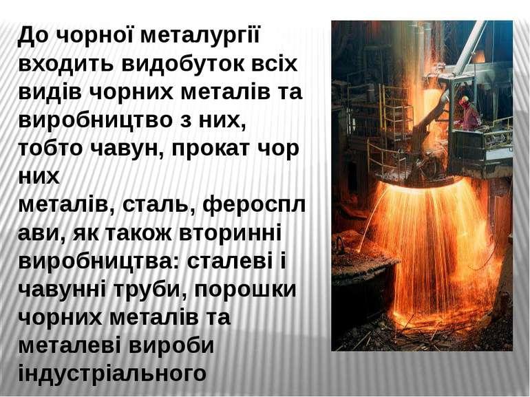 До чорної металургії входить видобуток всіх видів чорних металів та виробницт...