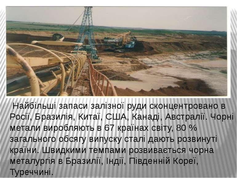 Найбільші запаси залізної руди сконцентровано в Росії, Бразилія, Китаї, США,...