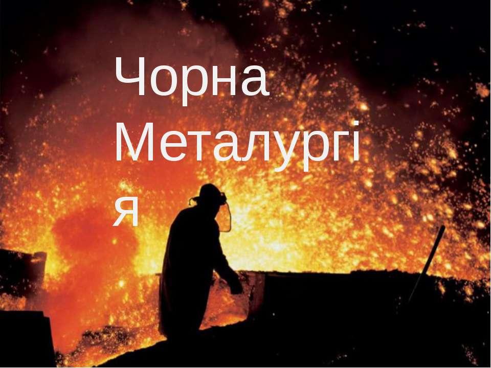 Чорна Металургія