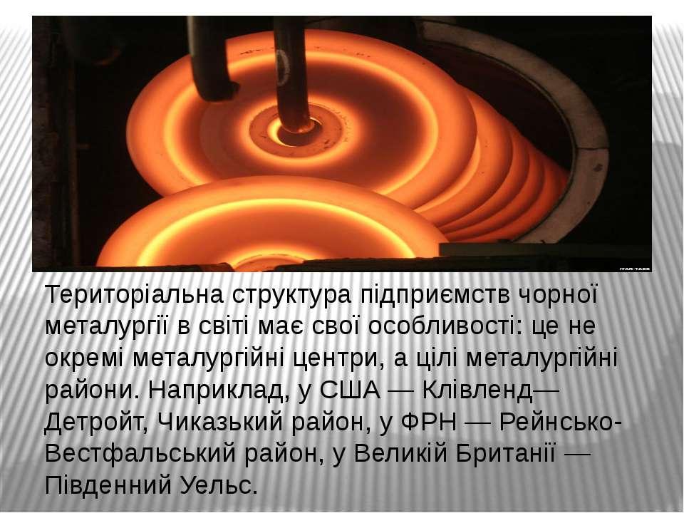 Територіальна структура підприємств чорної металургії в світі має свої особли...