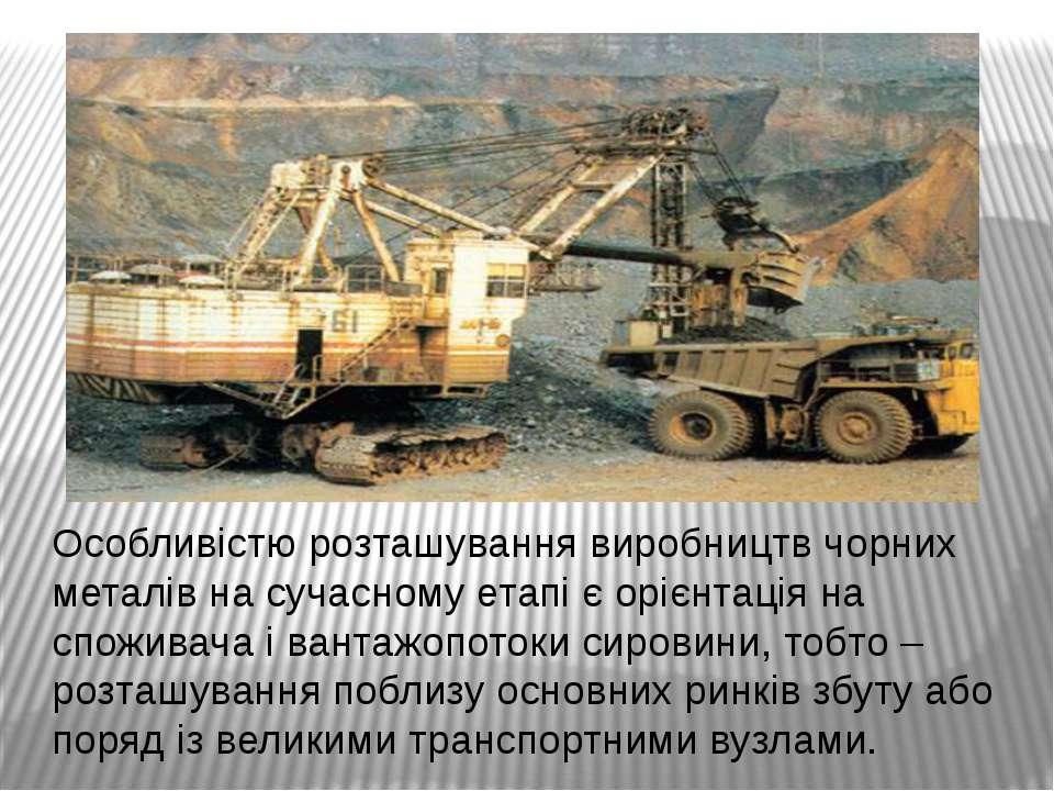 Особливістю розташування виробництв чорних металів на сучасному етапі є орієн...
