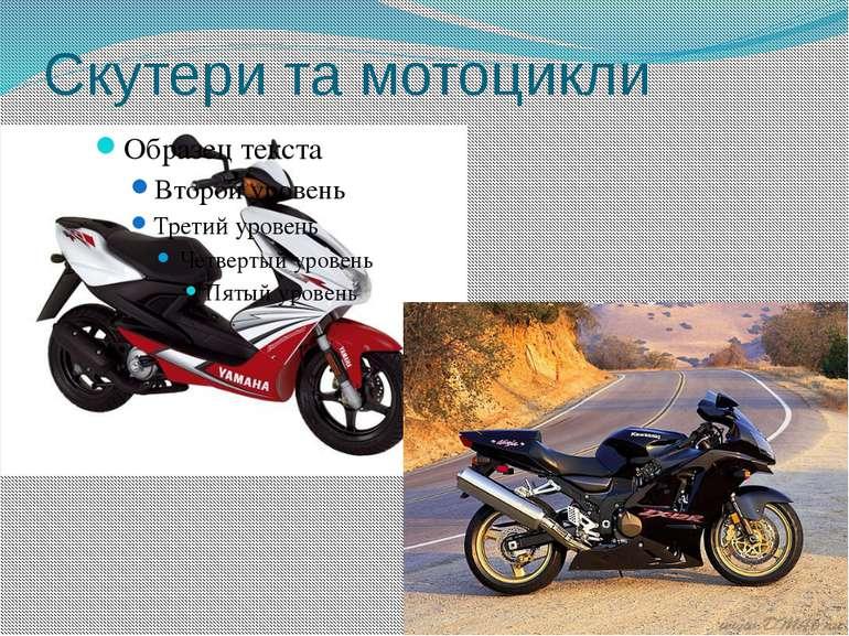 Скутери та мотоцикли