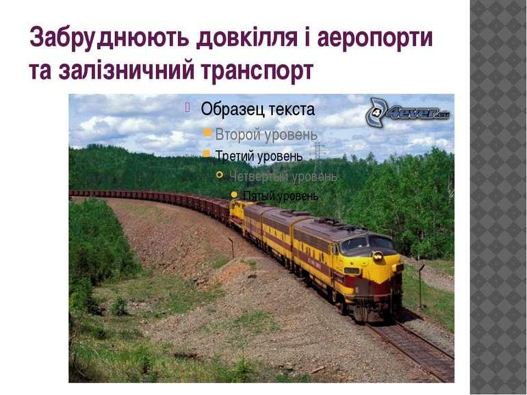 Забруднюють довкілля і аеропорти та залізничний транспорт