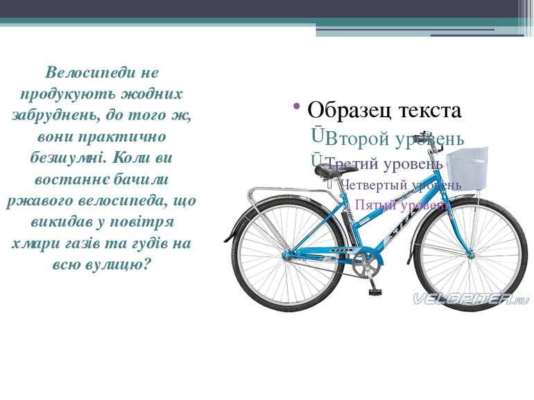 Велосипеди не продукують жодних забруднень, до того ж, вони практично безшумн...