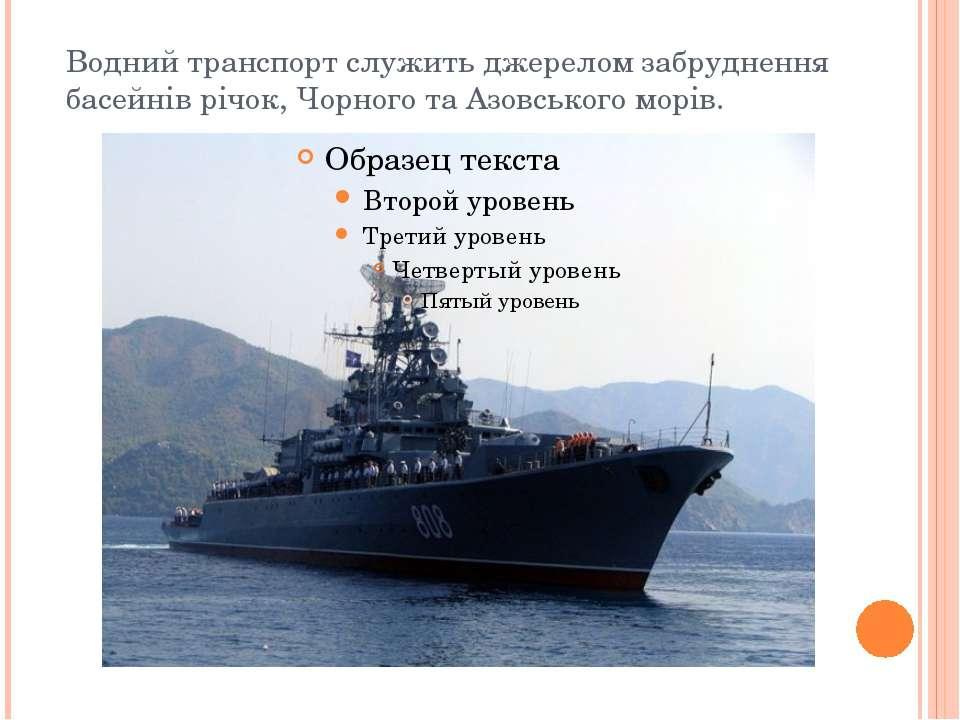 Водний транспорт служить джерелом забруднення басейнів річок, Чорного та Азов...