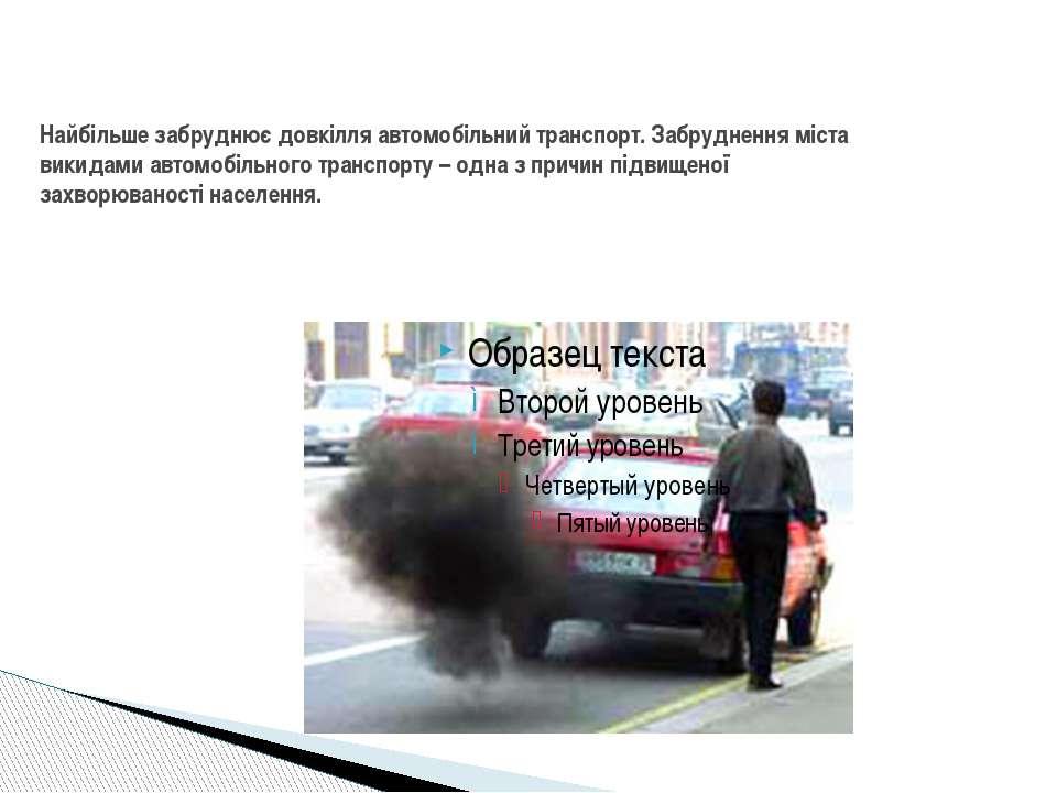 Найбільше забруднює довкілля автомобільний транспорт. Забруднення міста викид...