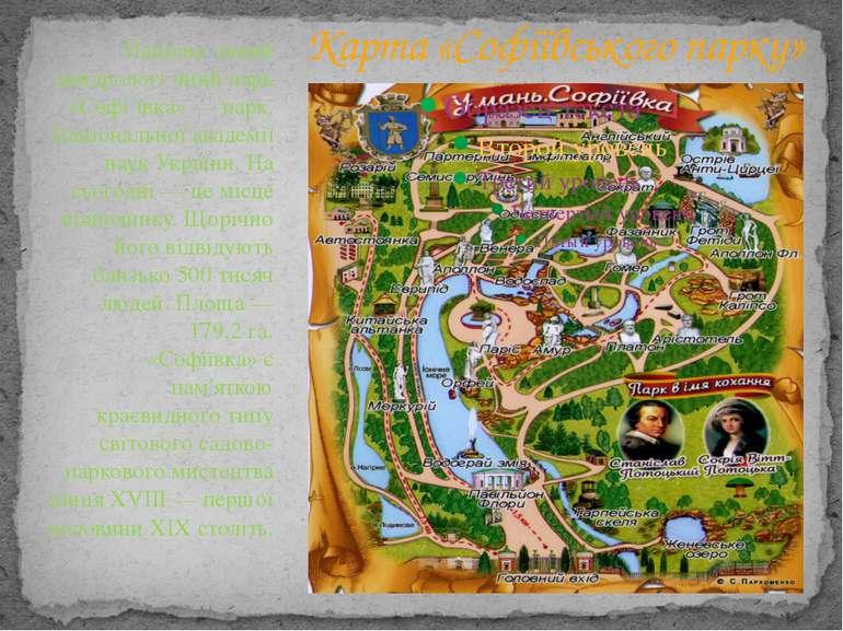 Карта «Софіївського парку» Націона льний дендрологі чний парк «Софі ївка» — п...