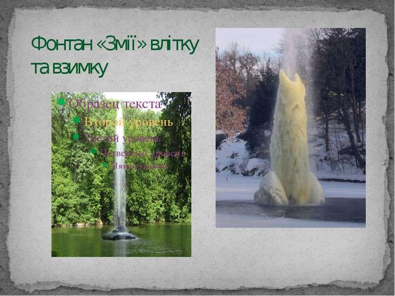 Фонтан «Змії» влітку та взимку
