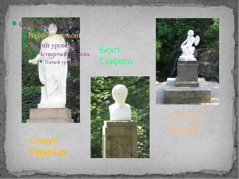 Статуя Еврипіда Бюст Сократа Статуя Амура