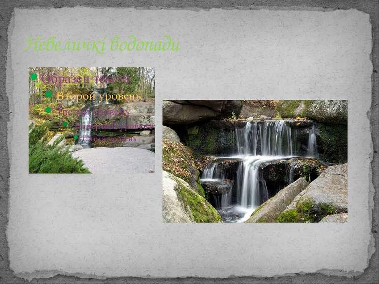 Невеличкі водопади