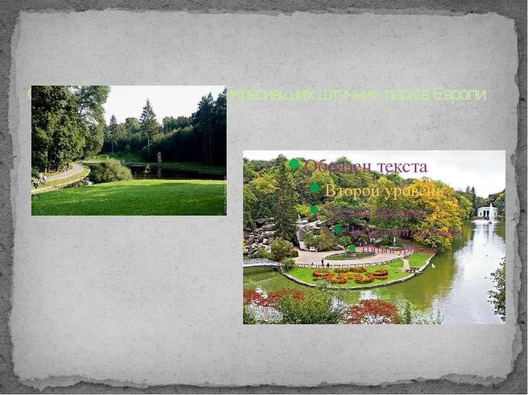 Софіївка - одним із трьох найкрасивіших штучних парків Європи