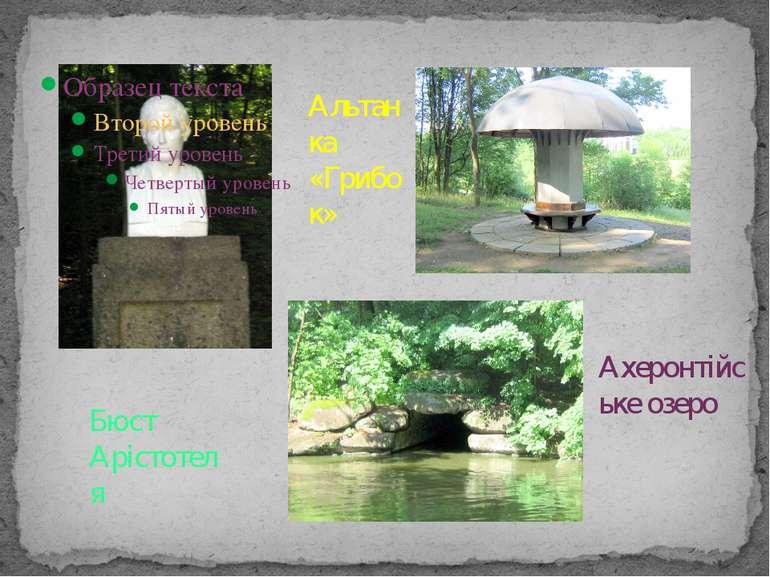 Бюст Арістотеля Ахеронтійське озеро Альтанка «Грибок»