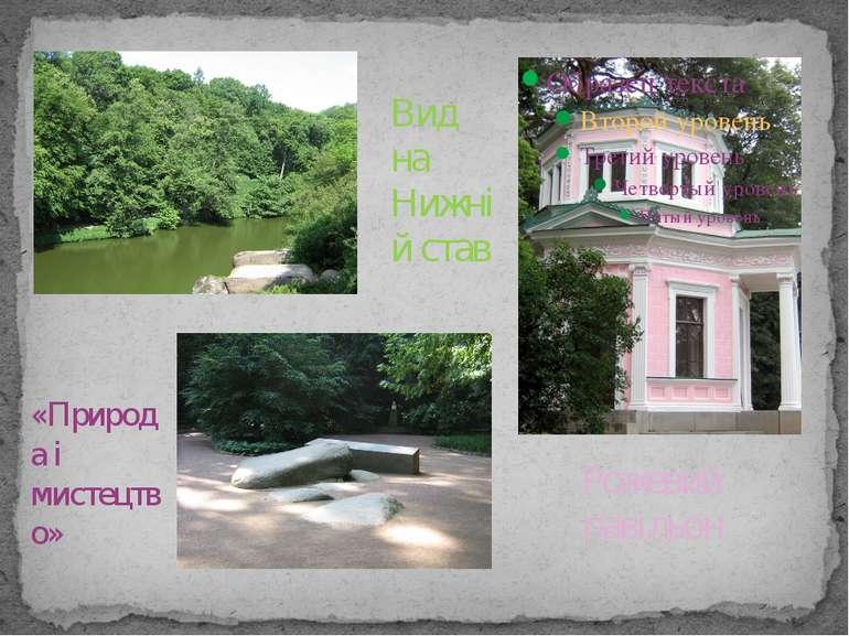 Рожевий павільон «Природа і мистецтво» Вид на Нижній став