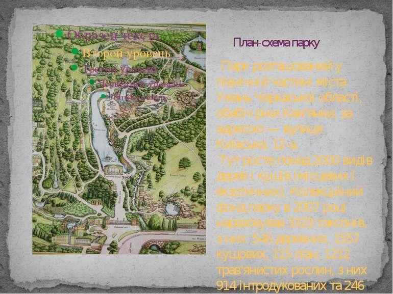 План-схема парку Парк розташований у північній частині міста Умань Черкаської...