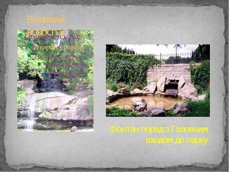 Фонтан поряд з Головним входом до парку Великий водоспад