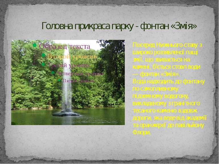 Головна прикраса парку - фонтан «Змія» Посеред Нижнього ставу з широко роззяв...