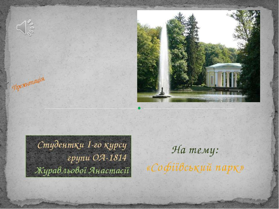 На тему: «Софіївський парк» Презентація Студентки І-го курсу групи ОА-1814 Жу...