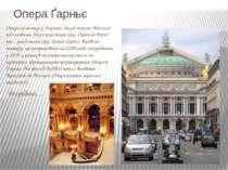 Опера Ґарньє Оперний театр уПарижі, який також відомий під назвами Паризька ...