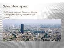 Вежа Монпарнас Найбільший хмарочос Парижу… Висота 59-поверхового будинку стан...