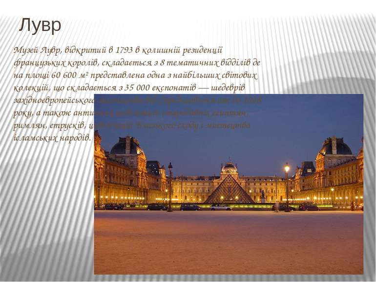 Лувр Музей Лувр, відкритий в 1793 в колишній резиденції французьких королів, ...