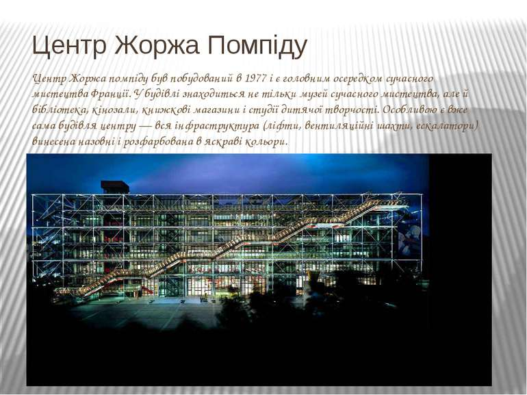 Центр Жоржа Помпіду Центр Жоржа помпіду був побудований в 1977 і є головним о...
