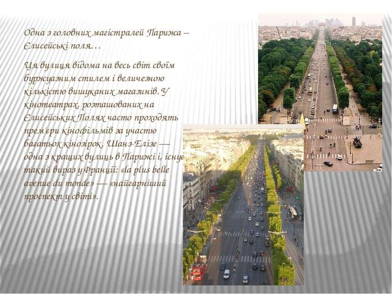 Одна з головних магістралейПарижа – Єлисейські поля… Ця вулиця відома на вес...