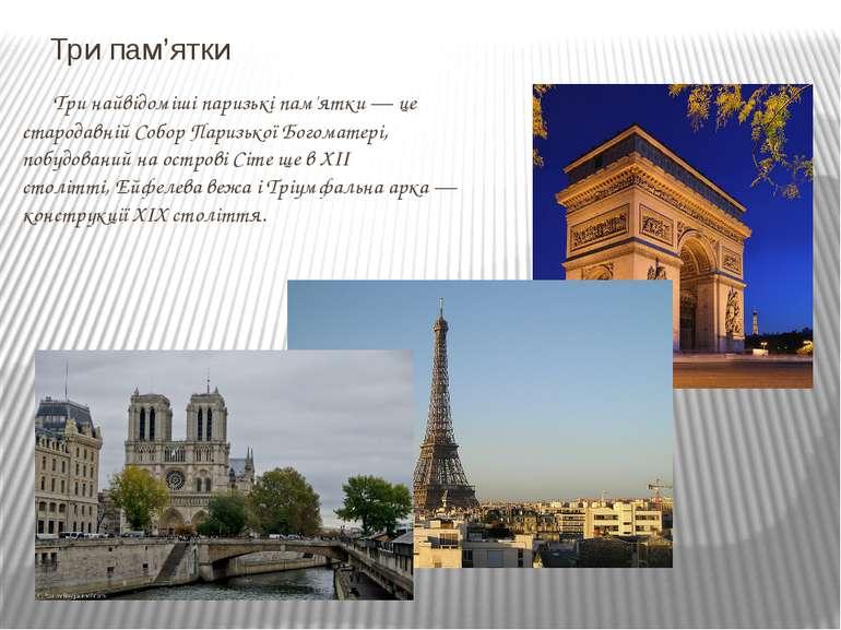 Три найвідоміші паризькі пам'ятки— це стародавнійСобор Паризької Богоматері...