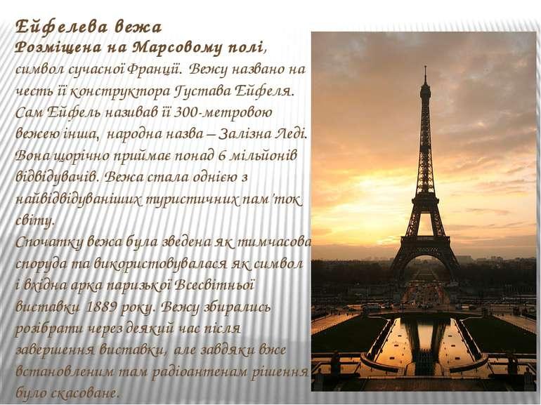 Ейфелева вежа Розміщена на Марсовому полі, символ сучасної Франції. Вежу назв...