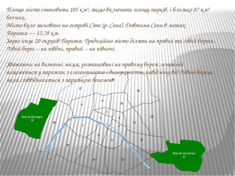 Площа міста становить 105 км², якщо включати площу парків, і близько 87 км² б...