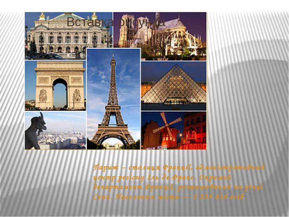 Париж – столиця Франції, адміністративний центр регіонуІль-де-Франс. Окремий...